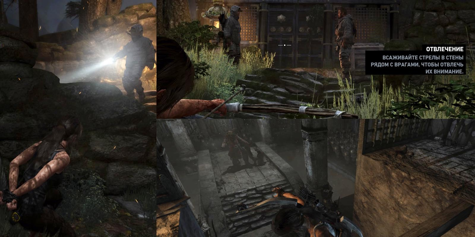 tomb_raider_de_stealth